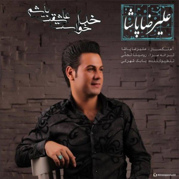 Alireza Pasha - Khoda Khast Asheghet Basham