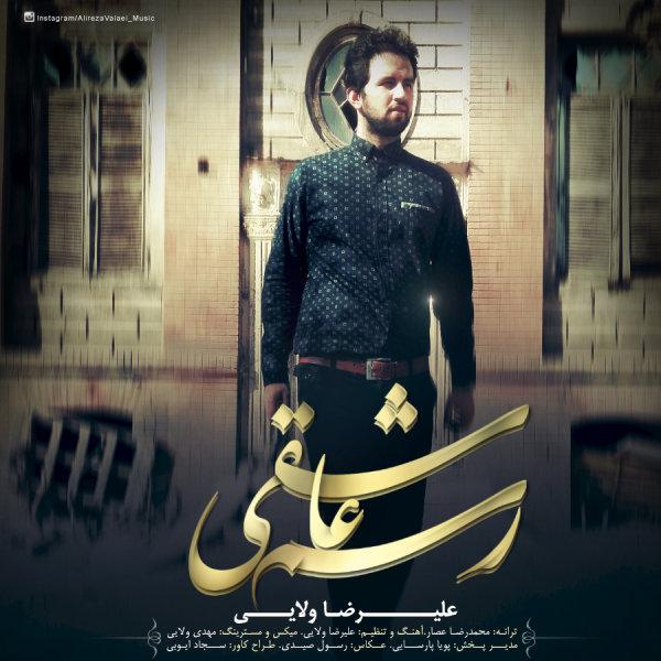 Alireza Valaei - Rasme Asheghi