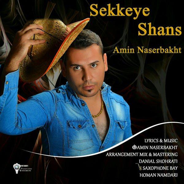 Amin NaserBakht - Sekeye Shans