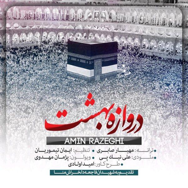 Amin Razeghi - Darvazeh Behesht