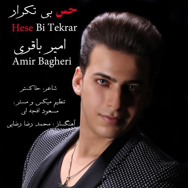 Amir Bagheri - Hesse Bi Tekrar