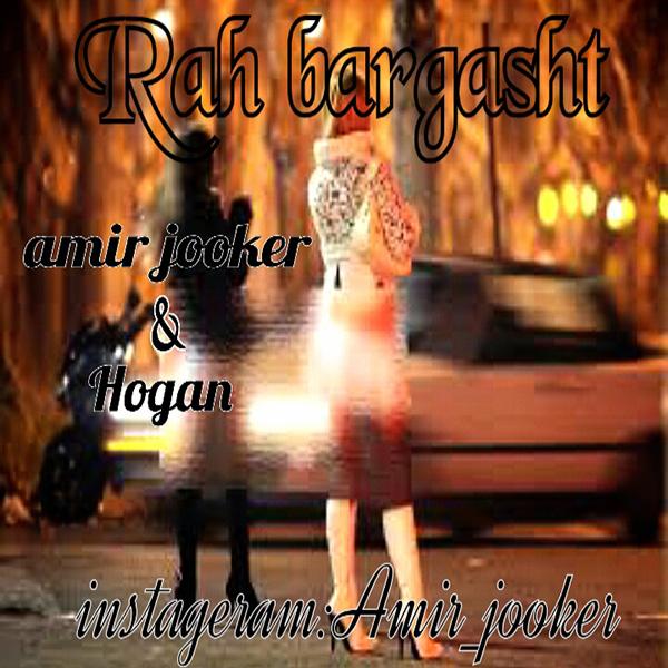 Amir Jooker - Rah Bargasht (Ft Hogan)