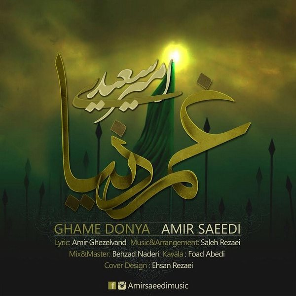 Amir Saeedi - Ghame Donya