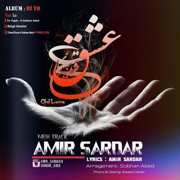 Amir Sardar - Eshghe Ghadimi