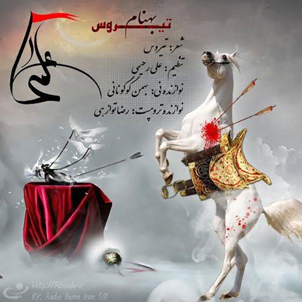 Behnam Tiruse - Alamdar