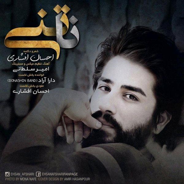 Ehsan Afshari - Natani