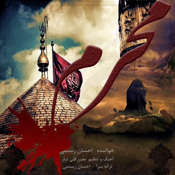 Ehsan Rostami - Moharam