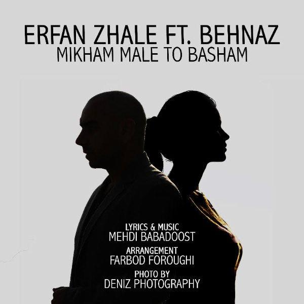 Erfan Zhale - Mikham Male To Basham (Ft Behnaz)