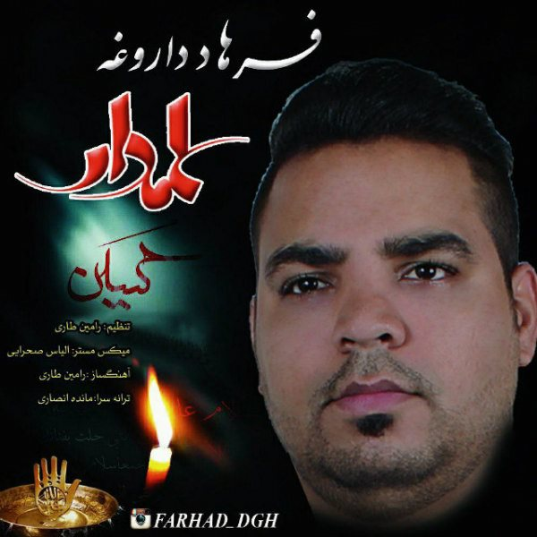 Farhad Daroghe - Alamdar