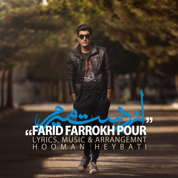 Farid Farrokh Pour - Az Dast Miram