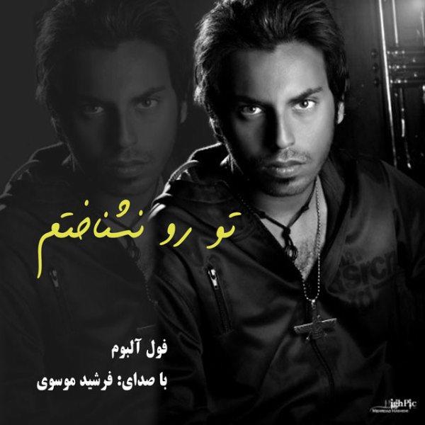 Farshid Mousavi - Ashke Chesham (Ft Abolfazl Bostanmanesh)