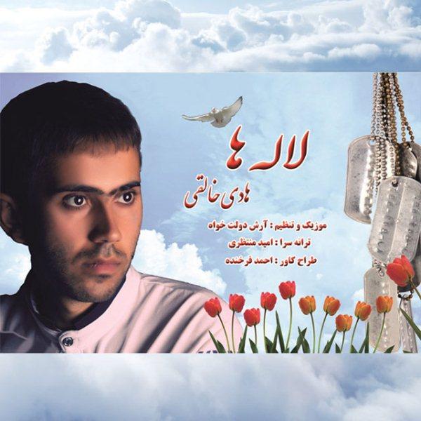 Hadi Khaleghi - Laleha