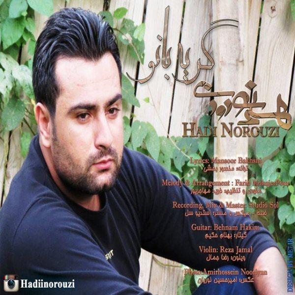 Hadi Norouzi - Gerye Banoo