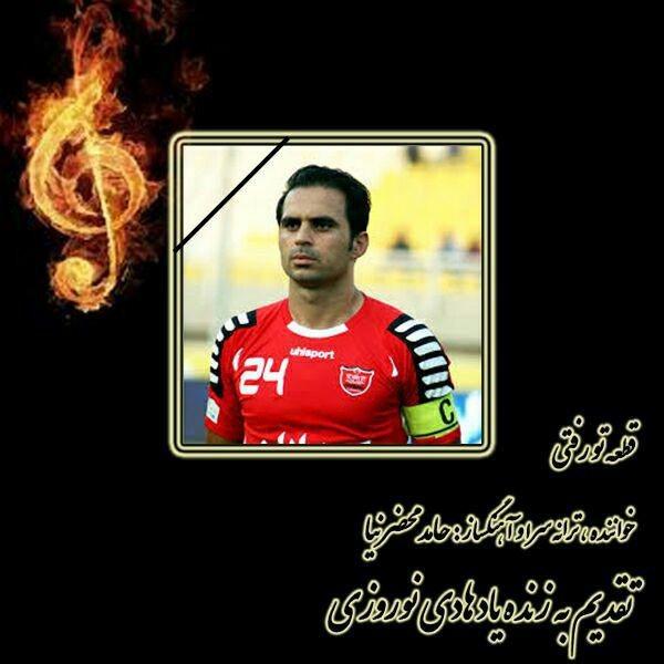 Hamed Mahzarnia - To Rafti