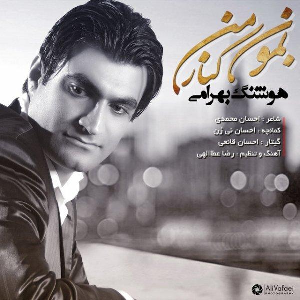 Hooshang Bahrami - Bemoon Kenare Man