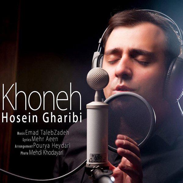 Hosein Gharibi - Khooneh