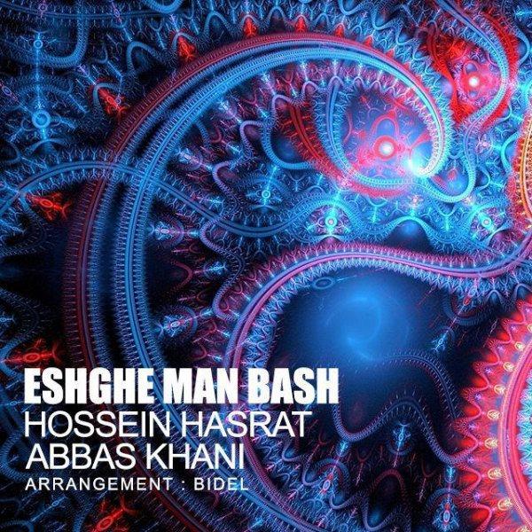 Hossein Hasrat - Eshghe Man Bash (Ft Abbas Khani)