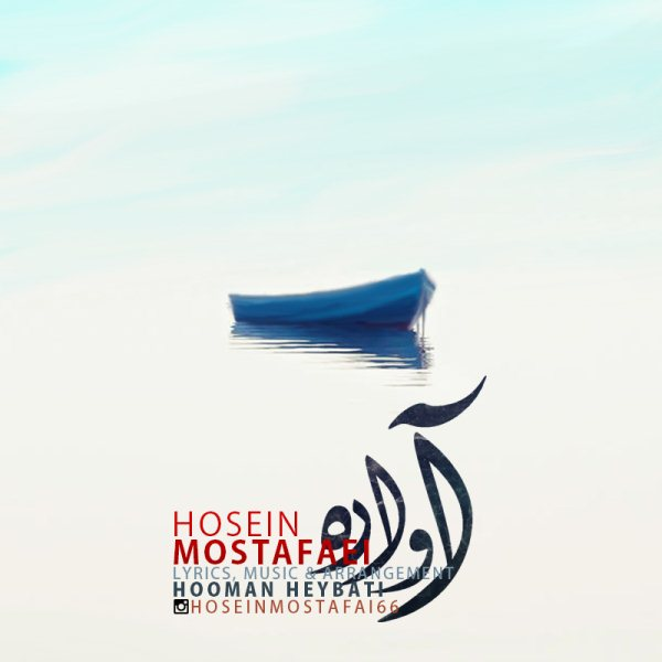 Hossein Mostafaei - Avareh