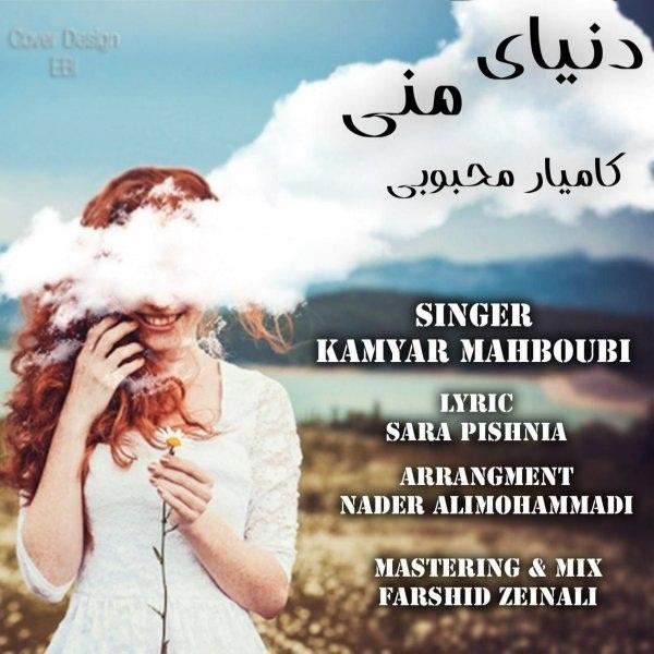 Kamyar Mahboubi - Donyaye Mani