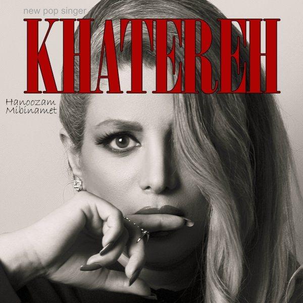 Khatereh - Hanoozam Mibinamet