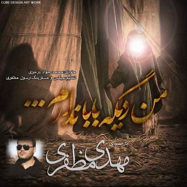 Mahdi Mozaffari - Man Dige Baba Nadaram