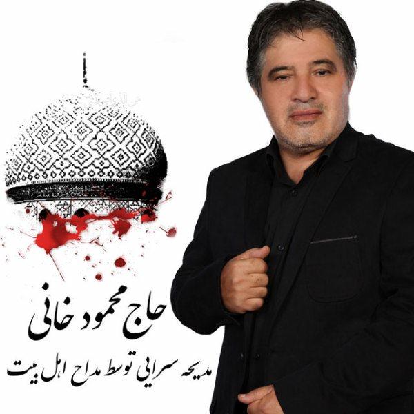Mahmoud Khani - Ashke Roghayeh
