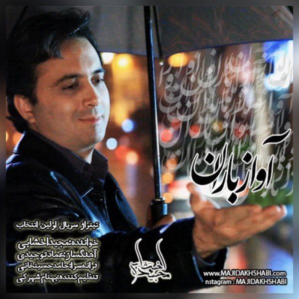Majid Akhshabi - Avaze Baran