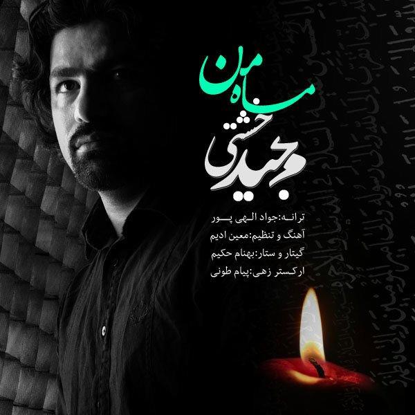 Majid Kheshti - Mahe Man