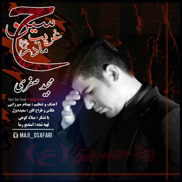 Majid Safari - Gharibeh Madar Hossein