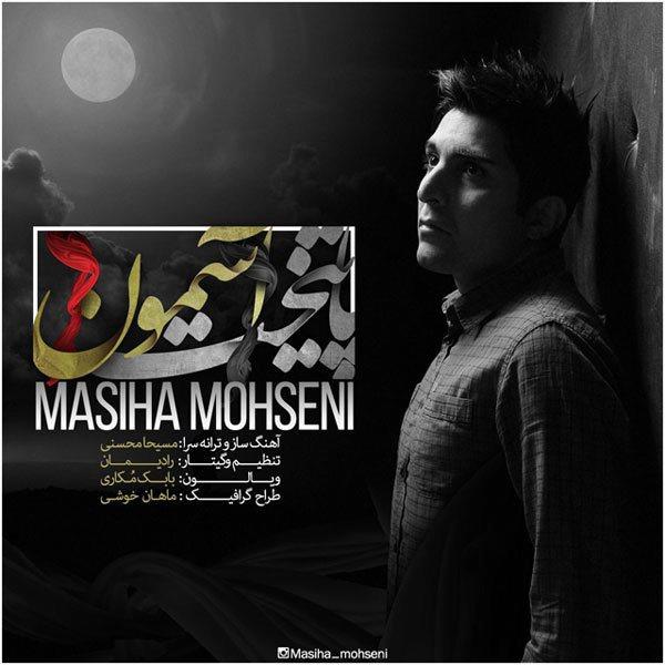 Masiha Mohseni - Paytakhte Asemoon