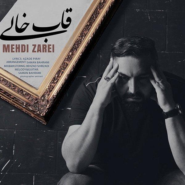 Mehdi Zarei - Ghabe Khali