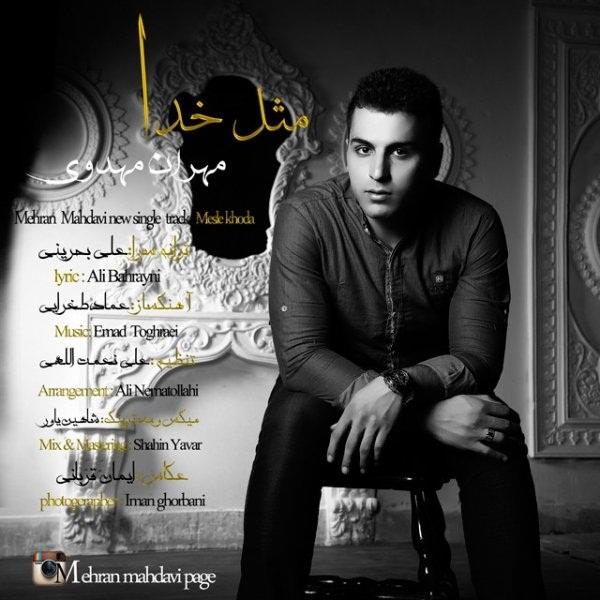 Mehran Mahdavi - Mesle Khoda