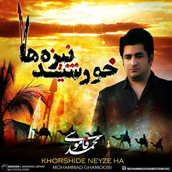 Mohammad Ghamoosi - Noorol Badr