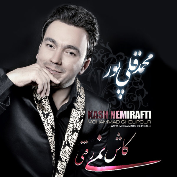 Mohammad Gholipour - Sedaye Zakhmi