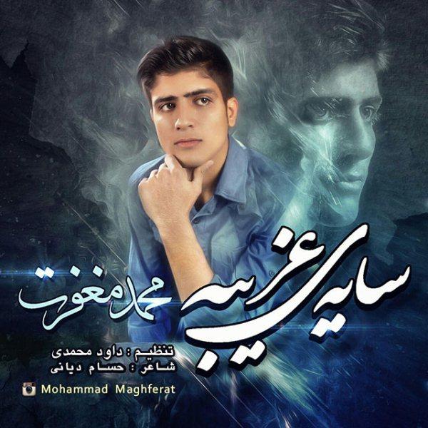 Mohammad Maghferat - Saye Gharibe