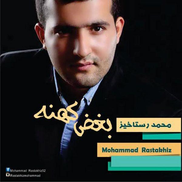 Mohammad Rastakhiz - Boghze Kohne