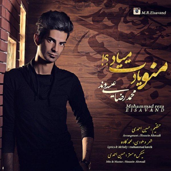 Mohammadreza Eisavand - Mano Yadet Miad