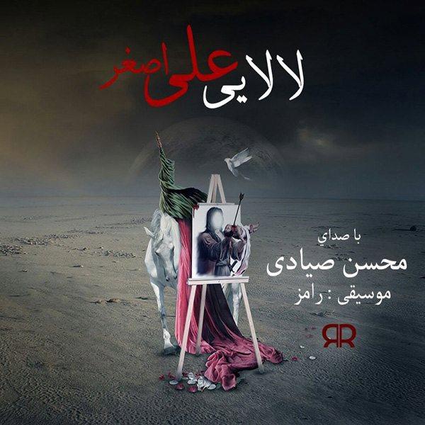 Mohsen Sayadi - Lalaei Ali Asghar