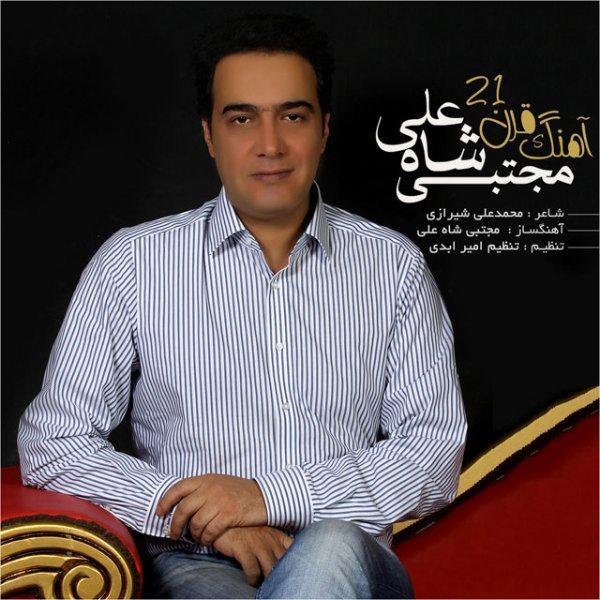 Mojtaba Shah Ali - Gharne 21