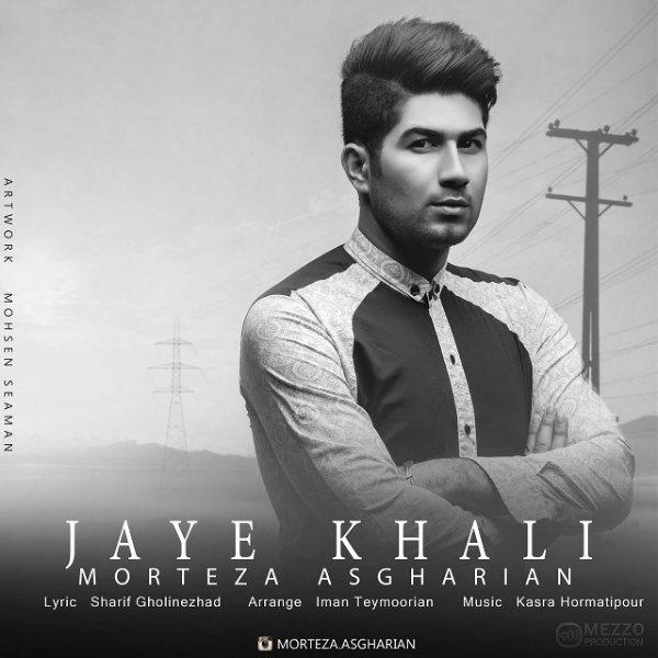 Morteza Asgharian - Jaye Khali