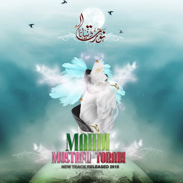 Mostafa Torabi - Mahdi