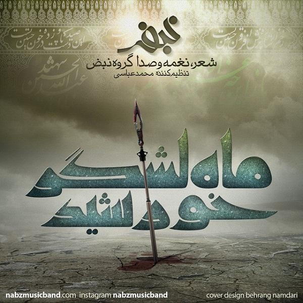 Nabz Band - Mahe Lashgare Khorshid