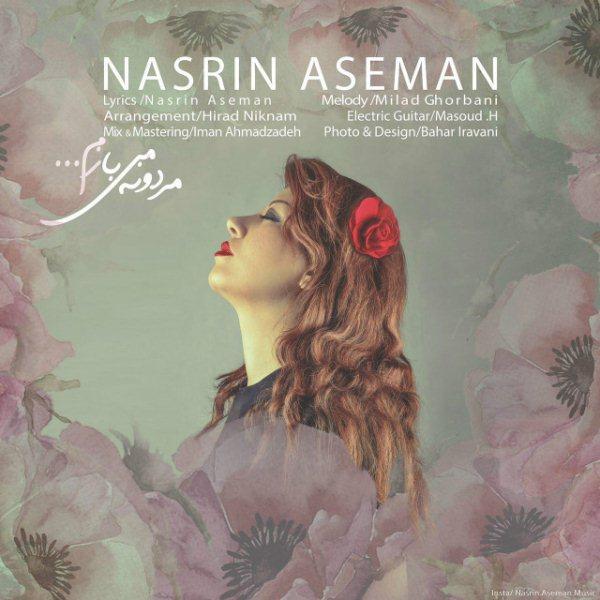 Nasrin Aseman - Mardoone Mibazam