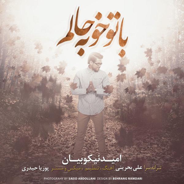 Omid Nikoobayan - Ba To Khoobe Halam