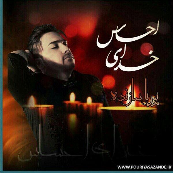 Pouriya Sazandeh - Khodaye Ehsas