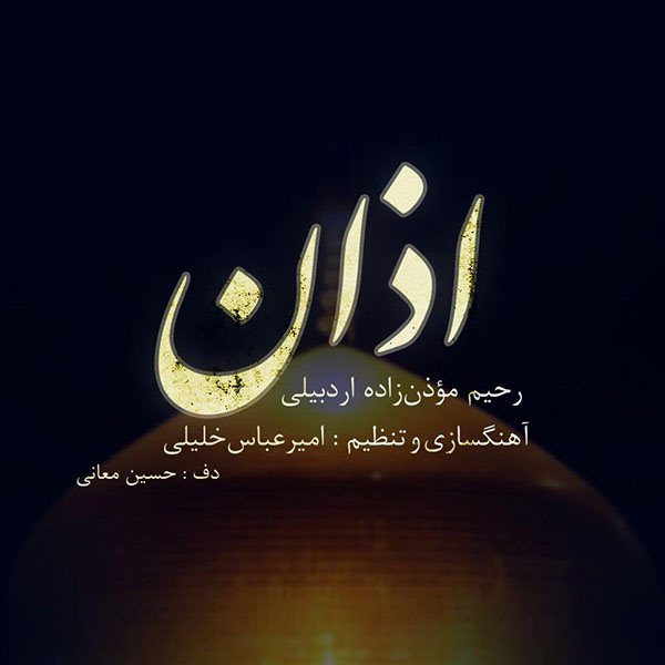 Rahim Ardebili - Azan