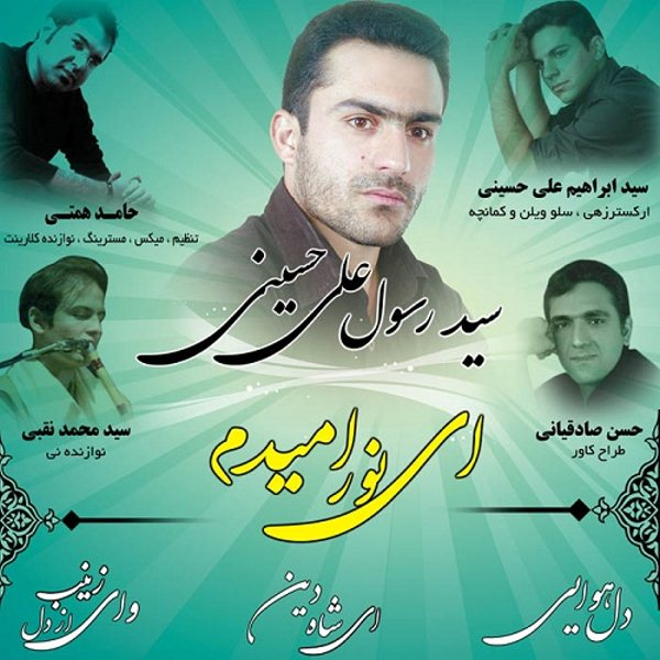 Rasoul Hosseini - Vay Az Dele Zeynab