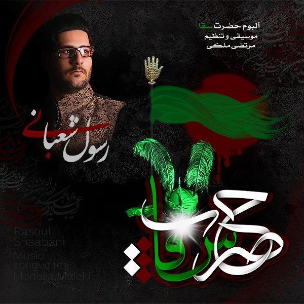 Rasul Shabani - Hazrate Sagha