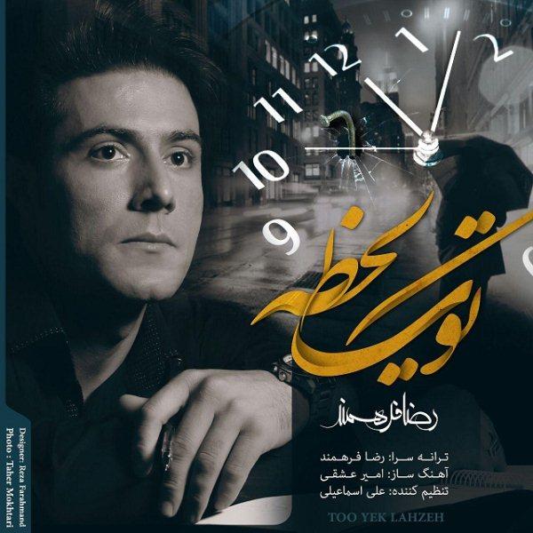 Reza Farahmand - Too Yek Lahzeh
