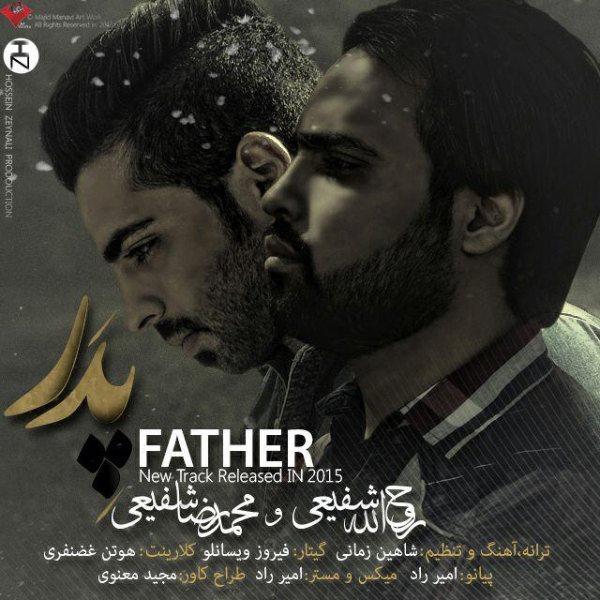 Rohollah & Mohammadreza Shafiei - Pedar